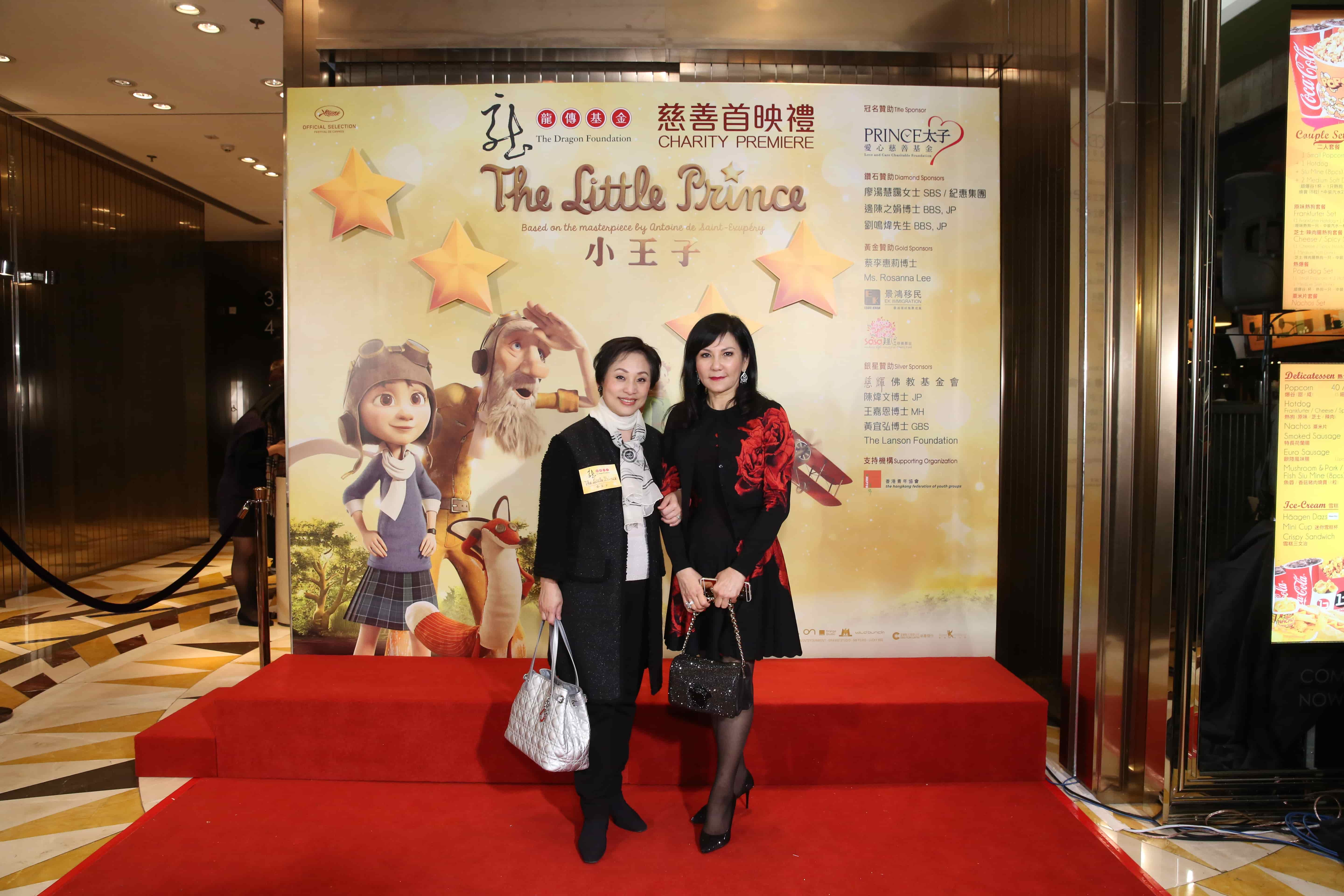 """The Little Prince"" Charity Premiere - The Dragon Foundation 龍傳基金"
