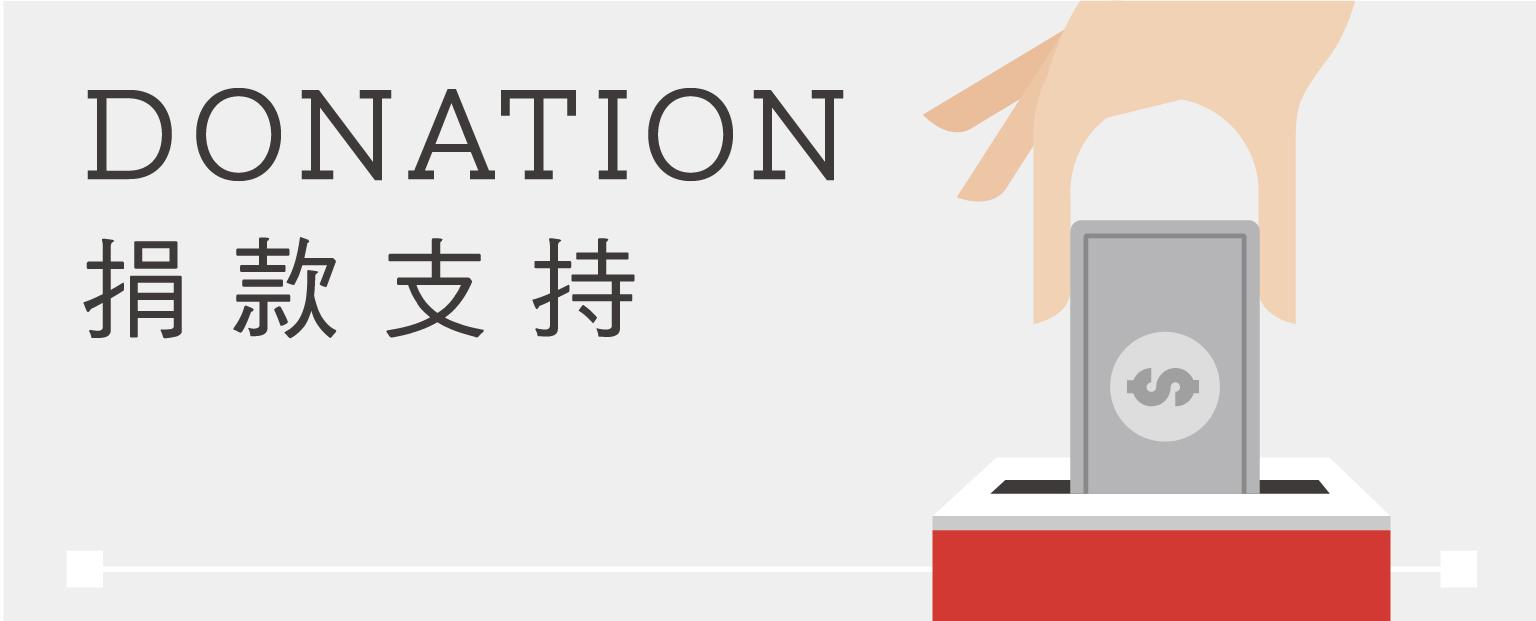donation_m