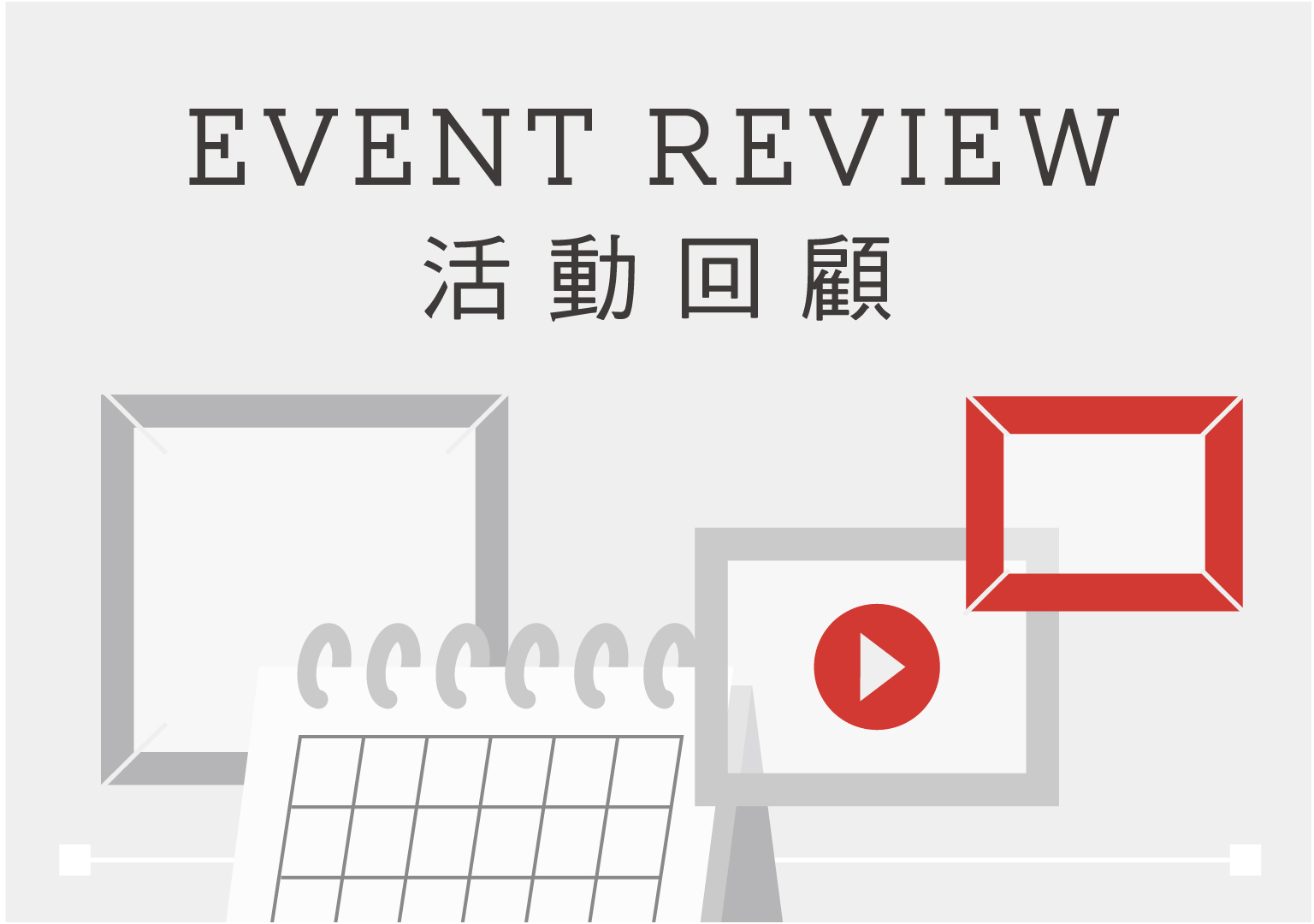 eventreview_d