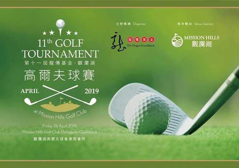 golf2019_banner3